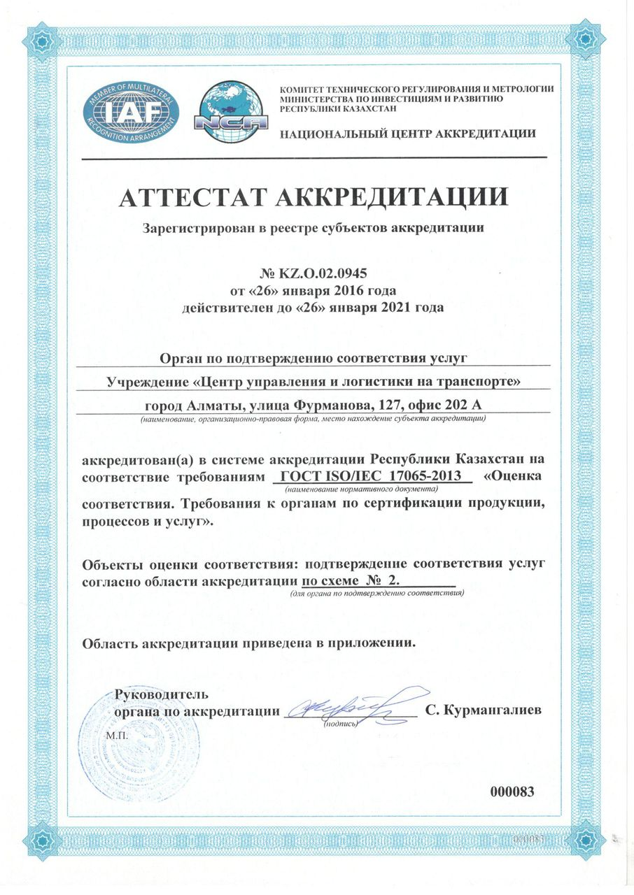 Сертификация экспедиторов сертификация мониторов